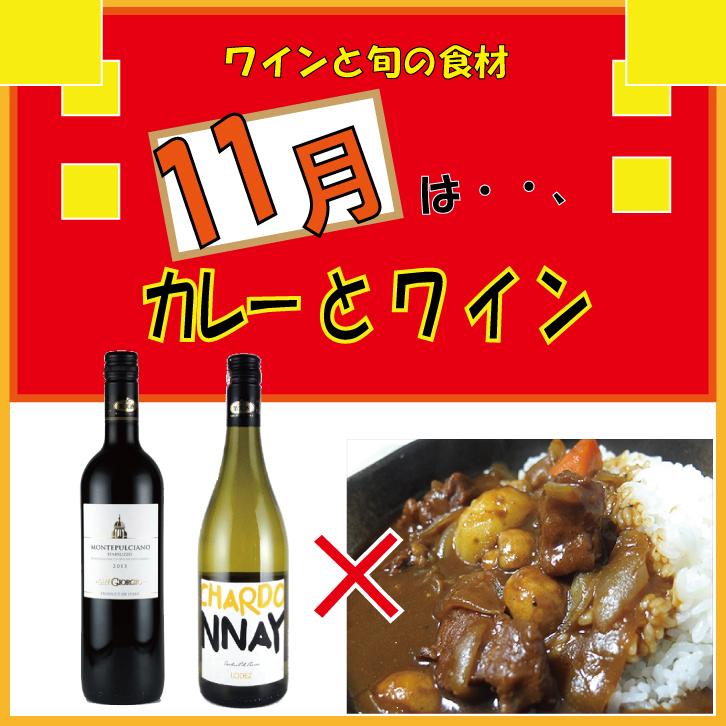 ワインと食材_画面_11月_726