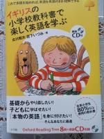 イギリスの小学校教科書