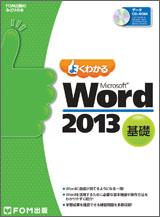 アマゾンWord2013