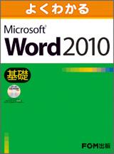 word2010基礎