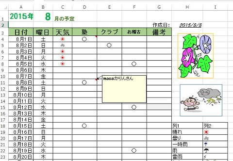 Excel8月予定表