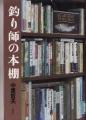 釣り師の本棚(216x300)
