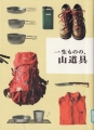 一生ものの山道具 (218x300)