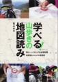 学べる山歩きの地図読み (213x300)