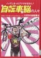 自転車脳の人々 (212x300)
