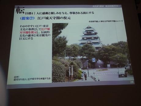 PB030866 東京提案