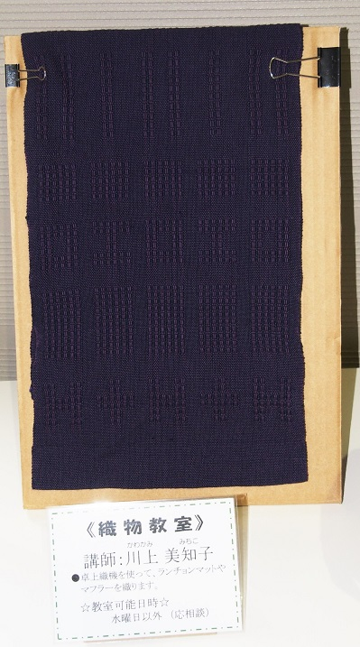 PB150590 織物展示