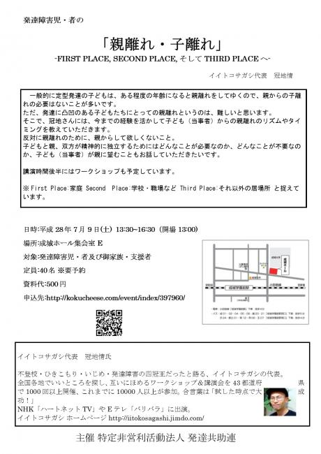 2016年7月狛江市講演会