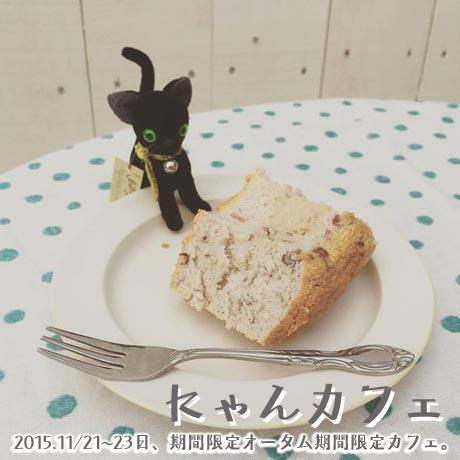 にゃんカフェ