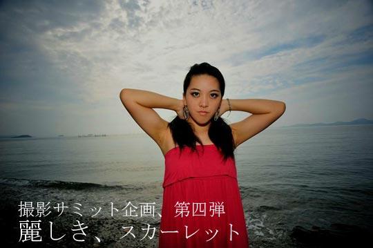 Yuna. 麗しき、スカーレット