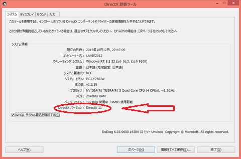 PC情報(DirectX)