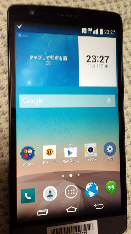 UQ mobile「LG G3 Beat」