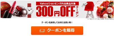 ヤフーショッピング300円OFFクーポン