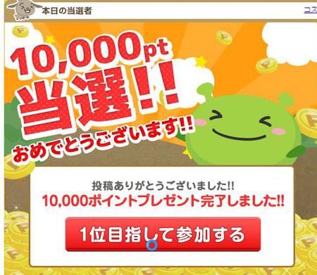 げん玉10,000ポイント当選!