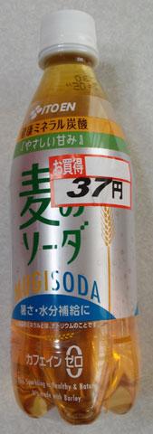 格安:麦のソーダ