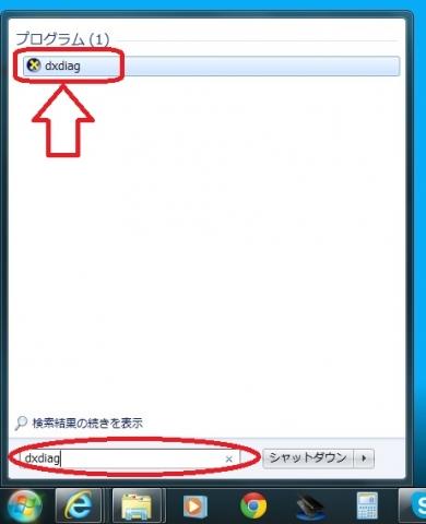 Windows7 ダイレクトXチェック2