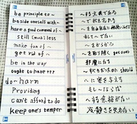 単語帳作成ノート