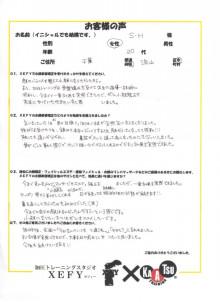 加圧トレーニングスタジオXEFY 東京・池袋・目白-S・H様