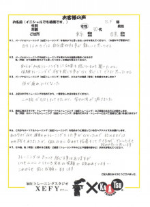 加圧トレーニングスタジオXEFY 東京・池袋・目白-S・F様