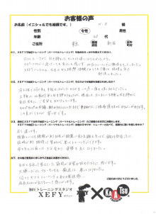 加圧トレーニングスタジオXEFY 東京・池袋・目白-N・O様