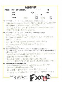 加圧トレーニングスタジオXEFY 東京・池袋・目白-M・O様