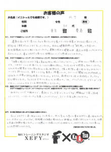 加圧トレーニングスタジオXEFY 東京・池袋・目白-H・T様