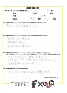 加圧トレーニングスタジオXEFY 東京・池袋・目白-A・T様