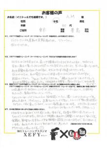加圧トレーニングスタジオXEFY 東京・池袋・目白-A・M様