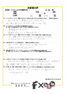 加圧トレーニングスタジオXEFY 東京・池袋・目白-A・M様②