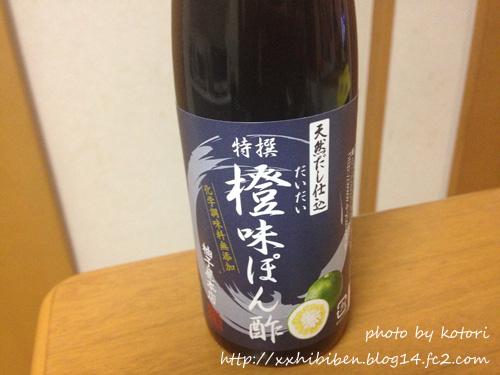 山口・萩の美味しいポン酢