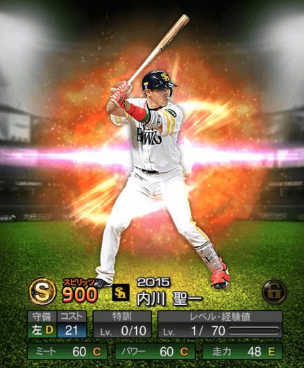 プロ野球スピリッツA 内川S