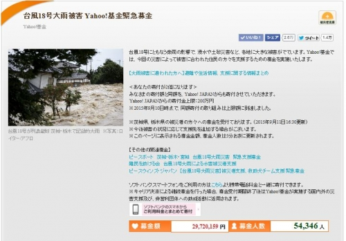 平成27年台風18号被災募金