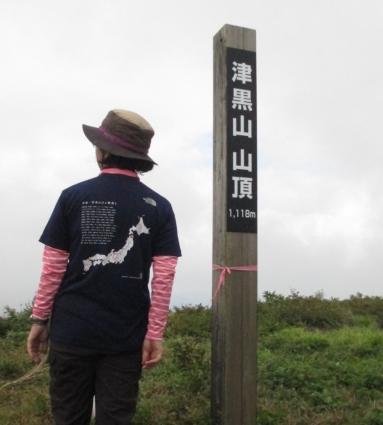 星山~櫃ケ山縦走 009-001