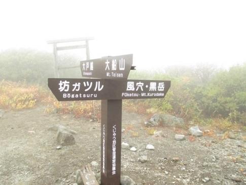 大船山(御池)~平治岳 028-001