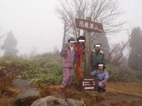 恐羅漢山 005-001