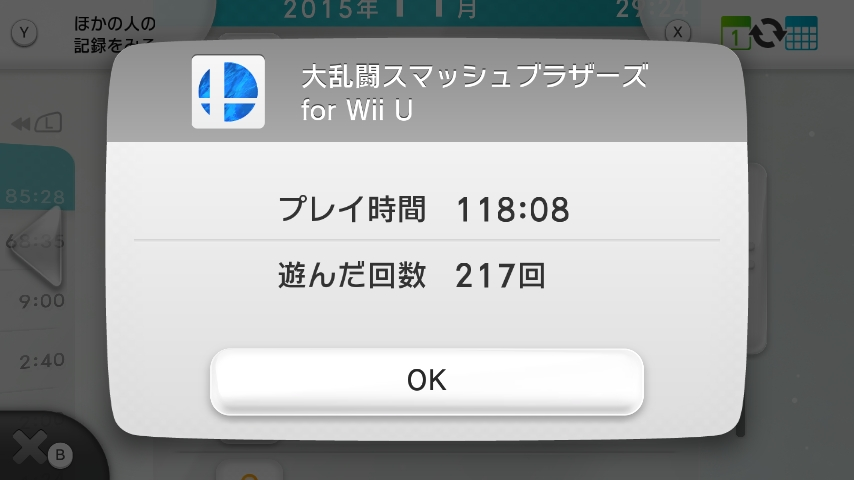 WiiU_screenshot_GamePad_004C0_2015113023350769d.jpg