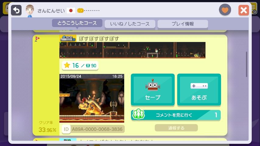 WiiU_screenshot_GamePad_018DB_201510220117545f0.jpg