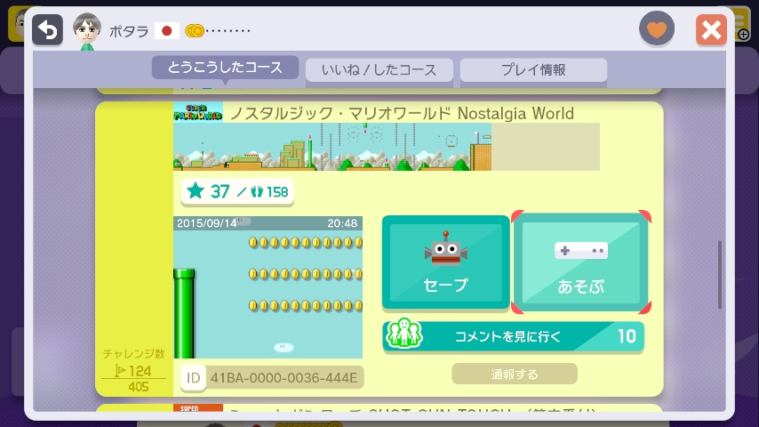 WiiU_screenshot_GamePad_018DB_20151022011843ea7.jpg