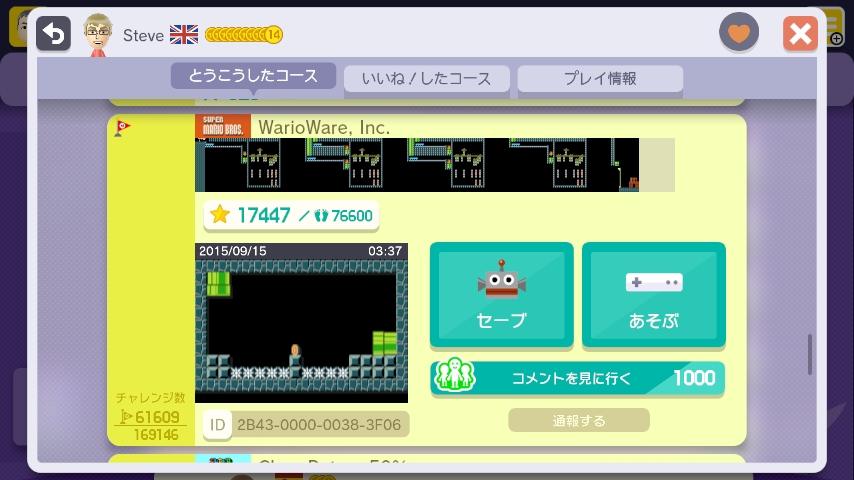 WiiU_screenshot_GamePad_018DB_20151022012105ca7.jpg