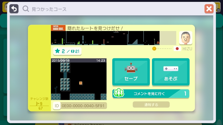 WiiU_screenshot_GamePad_018DB_20151022012439a6e.jpg