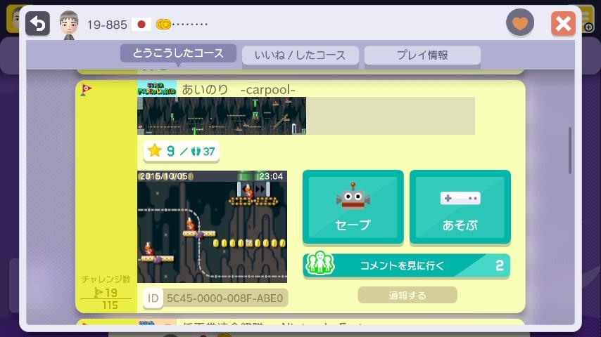 WiiU_screenshot_GamePad_018DB_20151022012546179.jpg