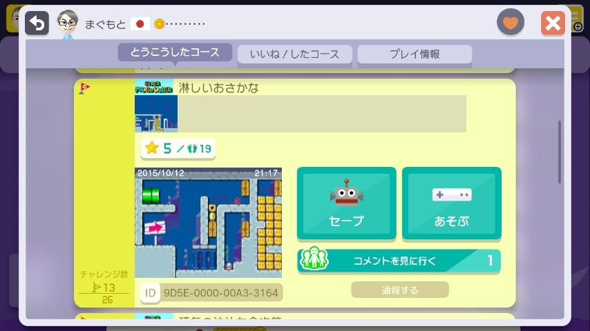 WiiU_screenshot_GamePad_018DB_201510220128091e5.jpg