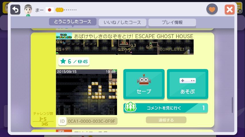 WiiU_screenshot_GamePad_018DB_201510220129234c6.jpg