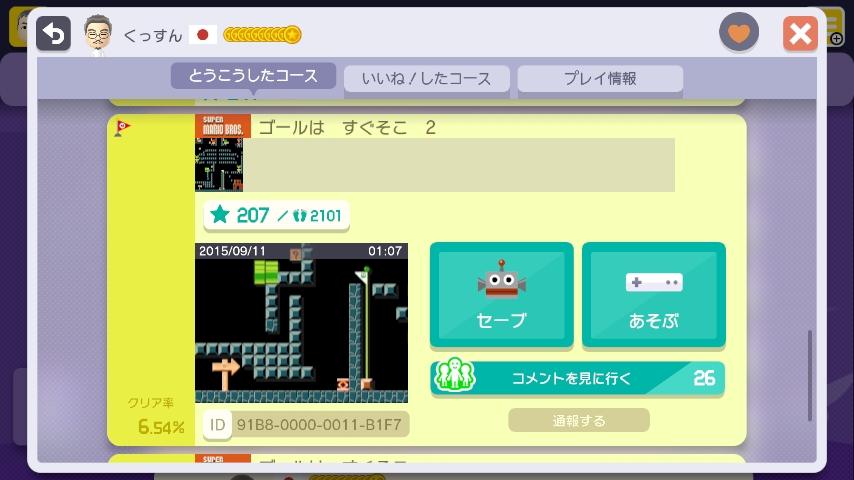WiiU_screenshot_GamePad_018DB_201510220131200fe.jpg