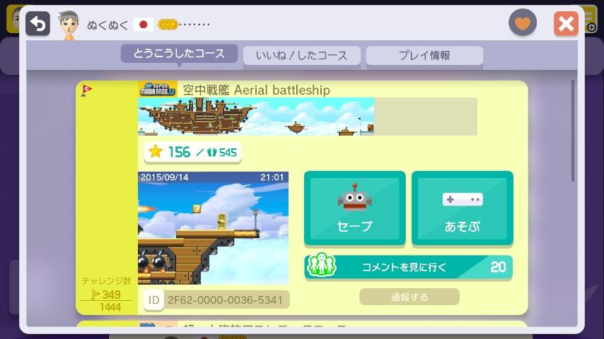 WiiU_screenshot_GamePad_018DB_20151022013730cfb.jpg