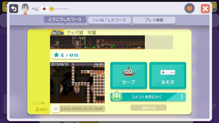 WiiU_screenshot_GamePad_018DB_20151022013812f93.jpg