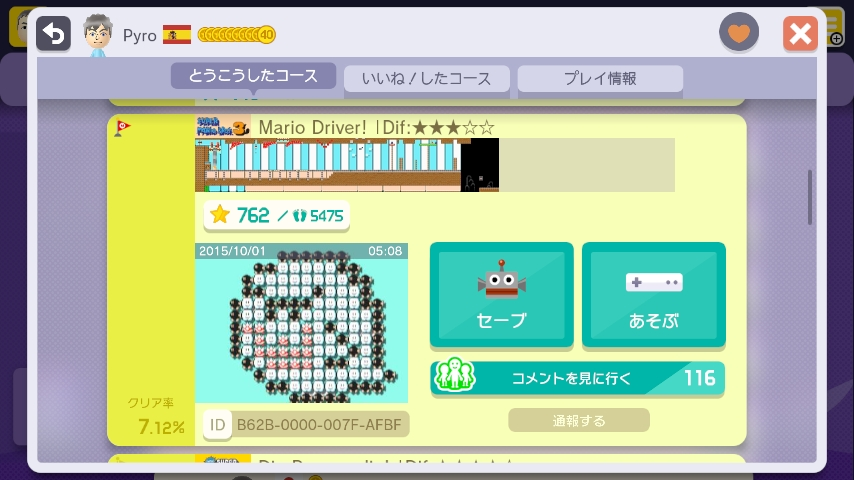 WiiU_screenshot_GamePad_018DB_20151022014124e59.jpg