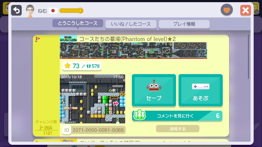 WiiU_screenshot_GamePad_018DB_20151022014304c1a.jpg