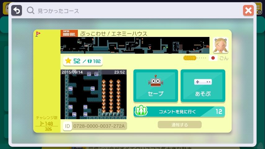 WiiU_screenshot_GamePad_018DB_20151023004417fd7.jpg