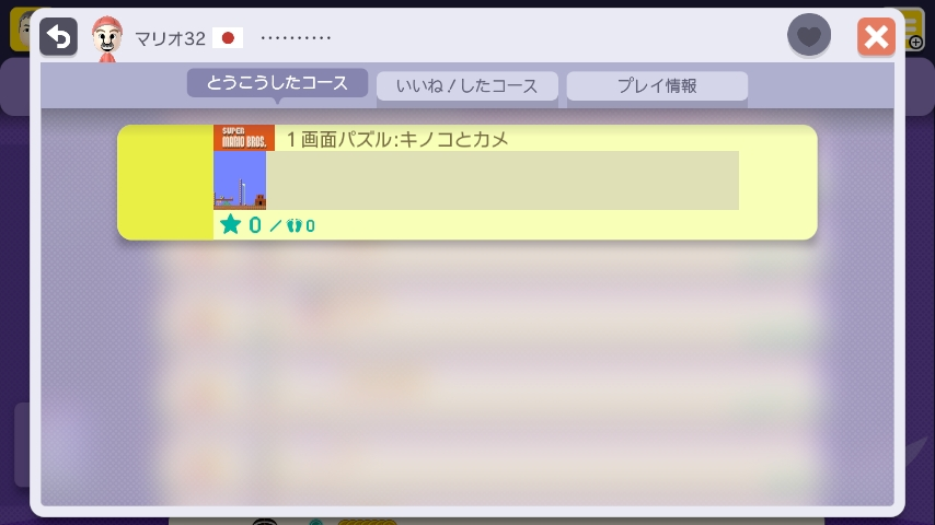 WiiU_screenshot_GamePad_018DB_20151024023448cd8.jpg